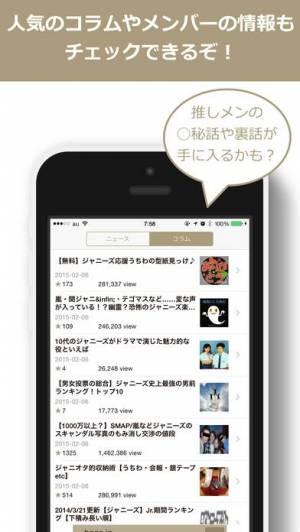 iPhone、iPadアプリ「ニュースのまとめ読みアプリ - ジャニーズ版」のスクリーンショット 4枚目