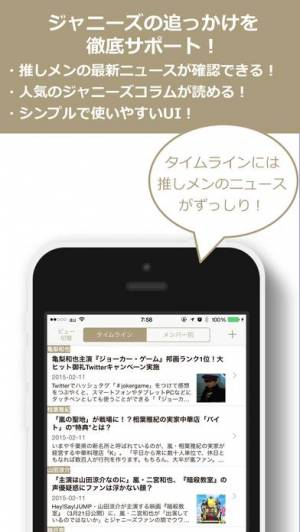 iPhone、iPadアプリ「ニュースのまとめ読みアプリ - ジャニーズ版」のスクリーンショット 1枚目