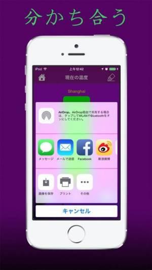 iPhone、iPadアプリ「温度計(リアルタイム屋外温度の専門版)」のスクリーンショット 3枚目