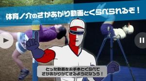 iPhone、iPadアプリ「NHK スクール体育 はりきり体育ノ介」のスクリーンショット 1枚目