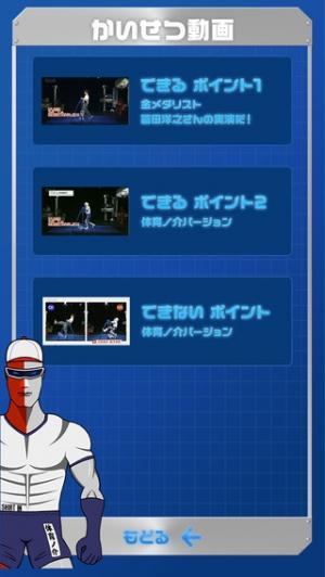 iPhone、iPadアプリ「NHK スクール体育 はりきり体育ノ介」のスクリーンショット 5枚目