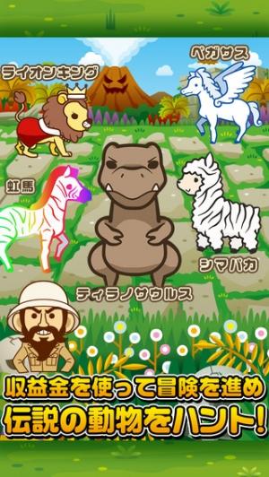 iPhone、iPadアプリ「どうぶつハンター~伝説の動物を捕まえよう!!~」のスクリーンショット 3枚目