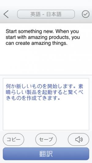 iPhone、iPadアプリ「ビジネス翻訳 Pro アジア」のスクリーンショット 1枚目