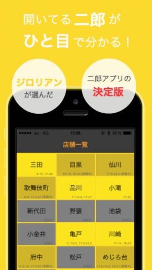 iPhone、iPadアプリ「ラーメン二郎アプリ店」のスクリーンショット 1枚目