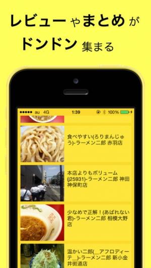 iPhone、iPadアプリ「ラーメン二郎アプリ店」のスクリーンショット 4枚目