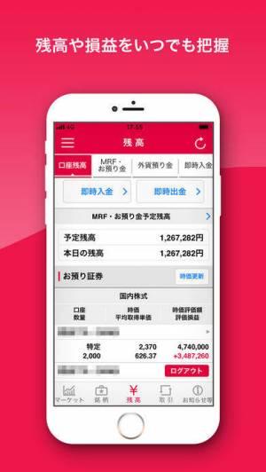 iPhone、iPadアプリ「SMBC日興証券アプリ - 株・信用取引」のスクリーンショット 4枚目