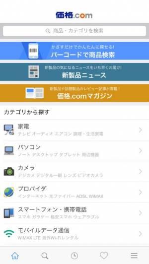 iPhone、iPadアプリ「価格.com」のスクリーンショット 1枚目