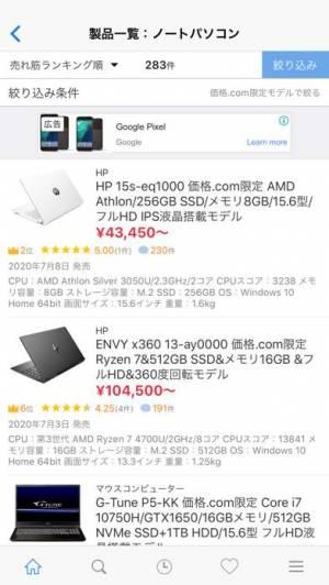 iPhone、iPadアプリ「価格.com」のスクリーンショット 3枚目