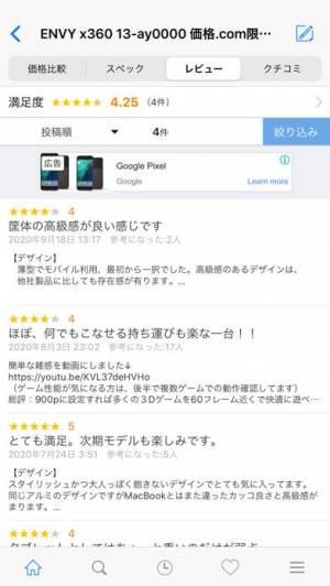 iPhone、iPadアプリ「価格.com」のスクリーンショット 4枚目