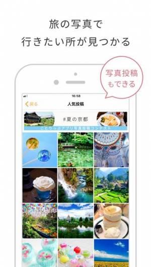 iPhone、iPadアプリ「ことりっぷ」のスクリーンショット 4枚目