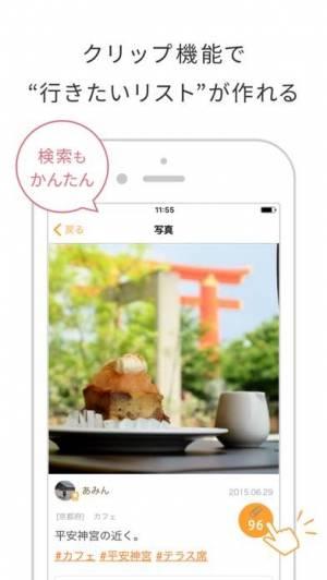 iPhone、iPadアプリ「ことりっぷ」のスクリーンショット 3枚目
