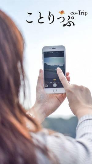 iPhone、iPadアプリ「ことりっぷ」のスクリーンショット 1枚目