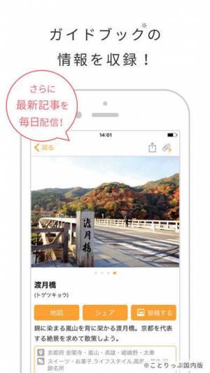iPhone、iPadアプリ「ことりっぷ」のスクリーンショット 5枚目