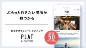 iPhone、iPadアプリ「Plat(ぷらっと) by NAVITIME」のスクリーンショット 1枚目