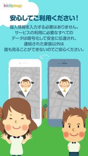 iPhone、iPadアプリ「キッズマップ」のスクリーンショット 3枚目