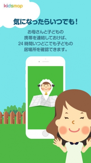 iPhone、iPadアプリ「キッズマップ」のスクリーンショット 2枚目