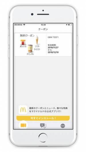 iPhone、iPadアプリ「McDonald's KODO」のスクリーンショット 4枚目