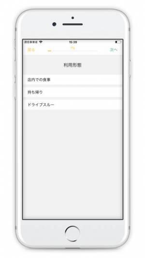 iPhone、iPadアプリ「McDonald's KODO」のスクリーンショット 3枚目