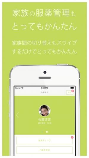 iPhone、iPadアプリ「撮影するだけのお薬手帳 -くすりれき-」のスクリーンショット 3枚目