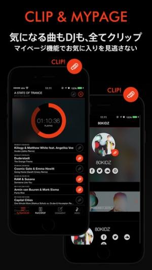 iPhone、iPadアプリ「block.fm」のスクリーンショット 5枚目