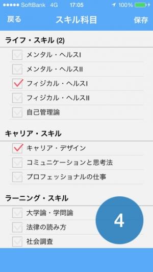 iPhone、iPadアプリ「北九大・北方/単位管理」のスクリーンショット 4枚目