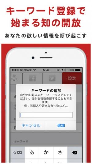 iPhone、iPadアプリ「HACKNEWS/キーワード登録で読みたい記事だけを購読」のスクリーンショット 2枚目
