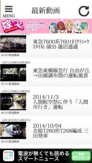 iPhone、iPadアプリ「鉄道ちゃんねる」のスクリーンショット 1枚目