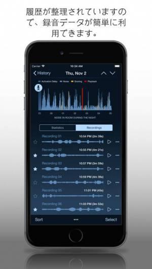iPhone、iPadアプリ「Prime Sleep Recorder Pro」のスクリーンショット 2枚目