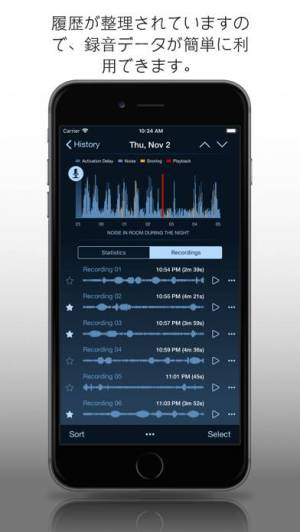 iPhone、iPadアプリ「Prime Sleep Recorder」のスクリーンショット 2枚目
