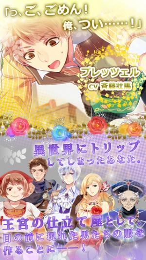 iPhone、iPadアプリ「王宮のトリップテーラー【女性向け恋愛ゲーム・乙女ゲーム】」のスクリーンショット 4枚目