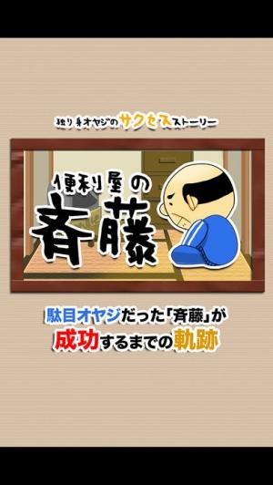 iPhone、iPadアプリ「便利屋の斉藤」のスクリーンショット 1枚目