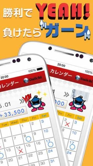 iPhone、iPadアプリ「Daiichiパチンコ・パチスロ収支帳~使いやすさNo.1の収支帳アプリ~」のスクリーンショット 5枚目
