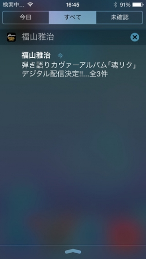 iPhone、iPadアプリ「福山雅治公式アプリ」のスクリーンショット 3枚目
