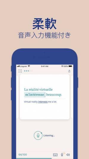 iPhone、iPadアプリ「Lingvist」のスクリーンショット 4枚目