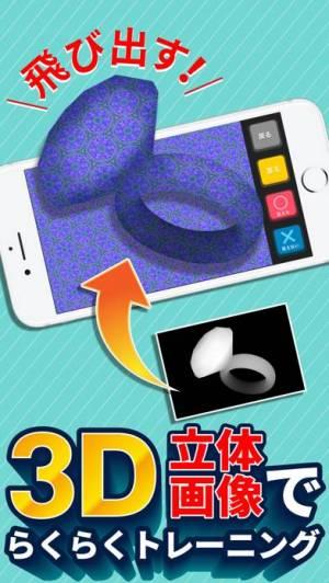iPhone、iPadアプリ「視力がみるみる上がる3D視力回復アプリ」のスクリーンショット 4枚目