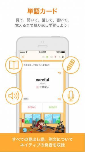 iPhone、iPadアプリ「スタディサプリ 英単語」のスクリーンショット 4枚目