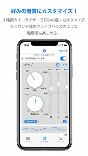 iPhone、iPadアプリ「ハイレゾ再生対応 音楽プレイヤーアプリ[NePLAYER]」のスクリーンショット 5枚目