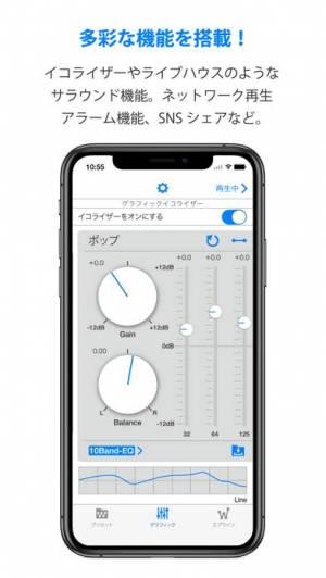 iPhone、iPadアプリ「ハイレゾ再生対応 音楽プレイヤーアプリ[NePLAYER]」のスクリーンショット 3枚目