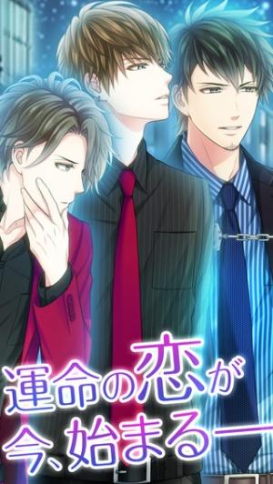 iPhone、iPadアプリ「ドラッグ王子とマトリ姫 ◆ 恋愛ゲーム」のスクリーンショット 5枚目
