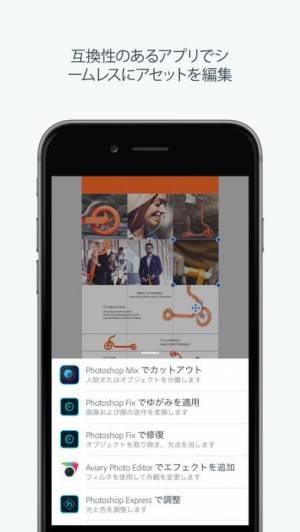 iPhone、iPadアプリ「Adobe Comp CC」のスクリーンショット 4枚目