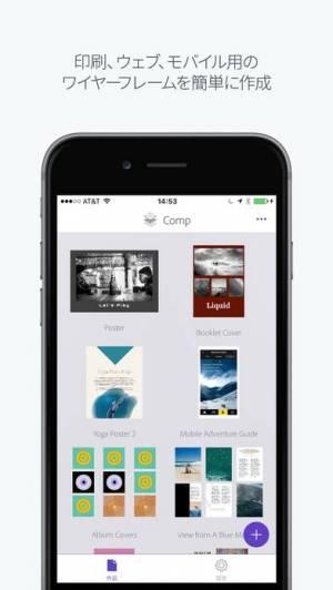 iPhone、iPadアプリ「Adobe Comp CC」のスクリーンショット 1枚目