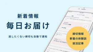 iPhone、iPadアプリ「ワンキャリア 就活対策アプリ」のスクリーンショット 3枚目