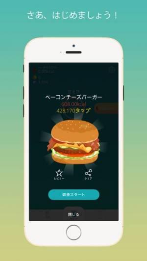 iPhone、iPadアプリ「タップダイエット - タップだけでカロリーを燃やすアプリ」のスクリーンショット 4枚目