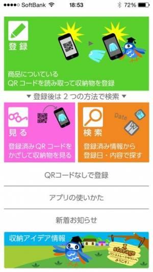 iPhone、iPadアプリ「1storage」のスクリーンショット 2枚目