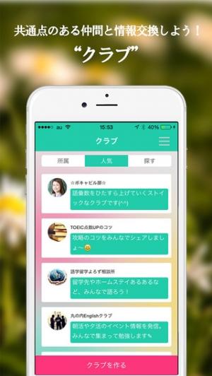 iPhone、iPadアプリ「英語相談コミュニティ『ぺらりんご』」のスクリーンショット 3枚目
