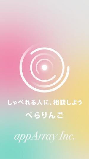 iPhone、iPadアプリ「英語相談コミュニティ『ぺらりんご』」のスクリーンショット 5枚目