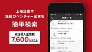 iPhone、iPadアプリ「ビズリーチ - 正社員の転職、求人に出会える転職アプリ」のスクリーンショット 4枚目