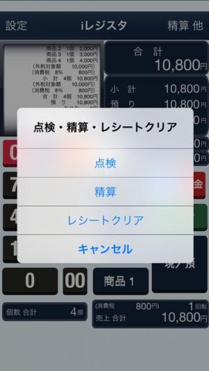 iPhone、iPadアプリ「iレジスタ2」のスクリーンショット 4枚目