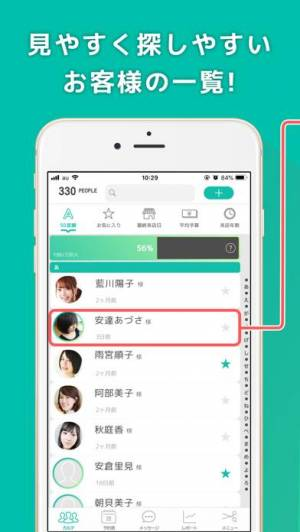 iPhone、iPadアプリ「LiME(ライム)」のスクリーンショット 1枚目
