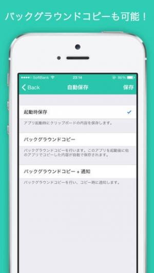 iPhone、iPadアプリ「Zn1clipboard - コピペを簡単、便利に!」のスクリーンショット 3枚目